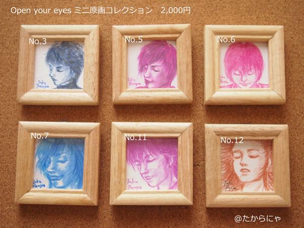 open your eye コレクション 2,000円コース