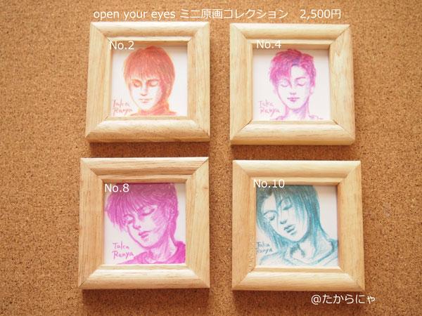 open your eyes コレクション 2,500円コース