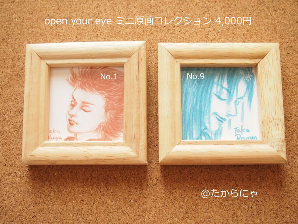 open your eyes コレクション 4,000円