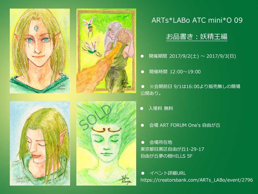 201709miniOお品書き作成妖精編-sold1
