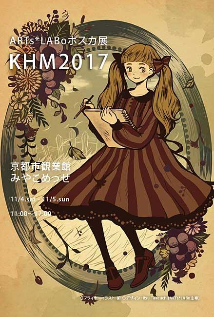 京都ポスカ展KHM2017公式フライヤー