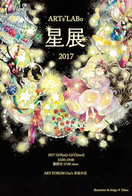 星展2017公式フライヤー